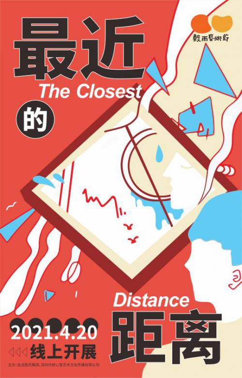 2021谷雨艺术节最近的距离主题展