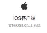 iOS客户端