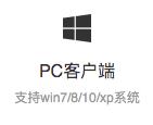 PC客户端