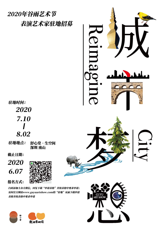 谷雨艺术节海报-final0219
